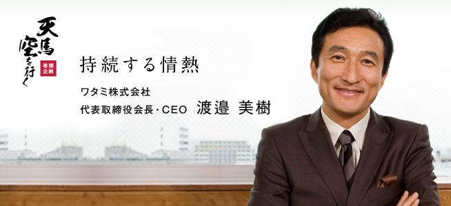 ワタミ株式会社 代表取締役会長・CEO 渡邉 美樹