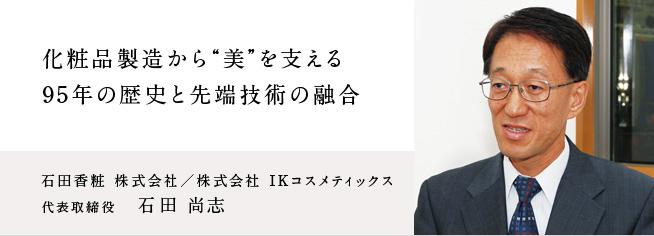 株式会社IKコスメティックス/石田香粧 株式会社