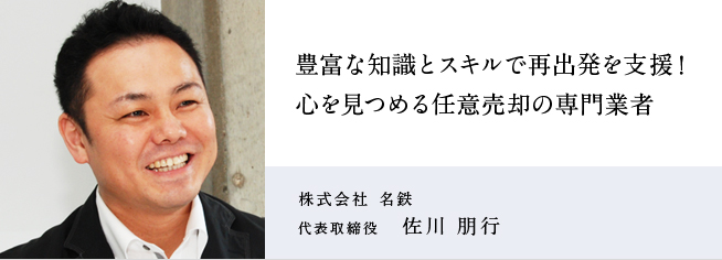 株式会社 名鉄