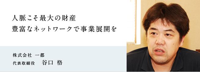 株式会社 一都 リフォームシステム21
