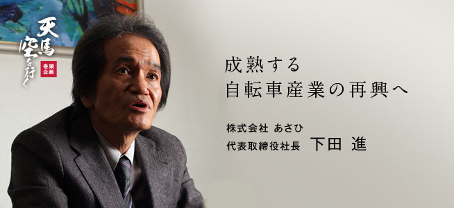 株式会社 あさひ代表取締役社長 下田 進