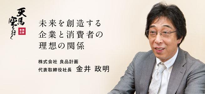株式会社 良品計画 代表取締役社長 金井 政明