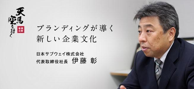 日本サブウェイ株式会社  代表取締役社長 伊藤 彰