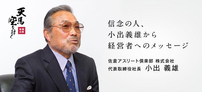 佐倉アスリート倶楽部 株式会社 代表取締役社長 小出 義雄