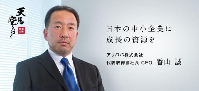 アリババ株式会社 代表取締役社長 CEO 香山 誠