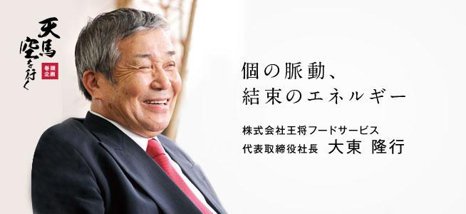 株式会社王将フードサービス 代表取締役社長 大東隆行