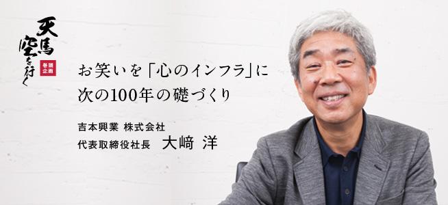 吉本興業 株式会社 代表取締役社長 大﨑 洋