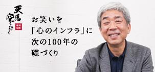 吉本興業 株式会社