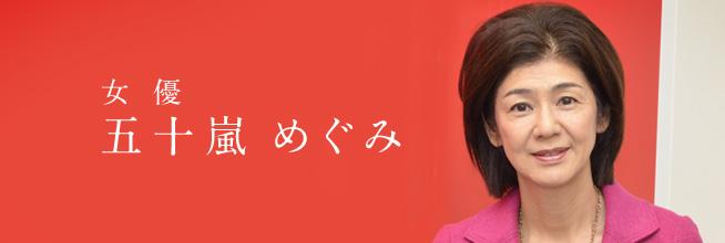 女優 五十嵐 めぐみ