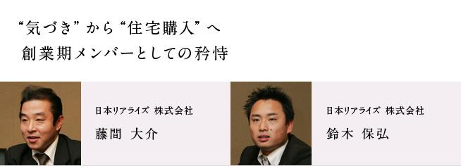 日本リアライズ 株式会社