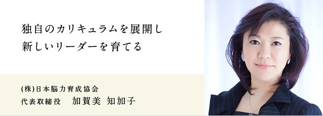 株式会社 日本脳力育成協会