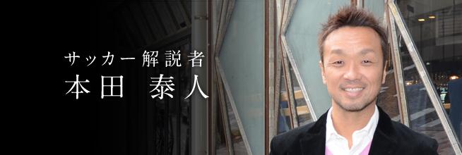 サッカー解説者 本田泰人