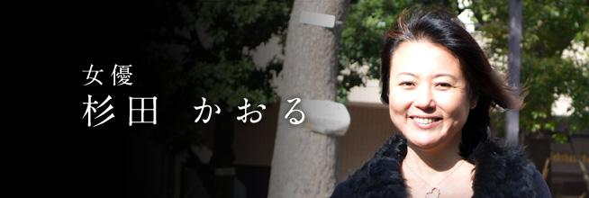 女優 杉田 かおる