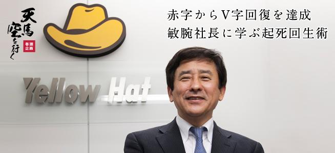 株式会社 イエローハット 代表取締役社長 堀江 康生
