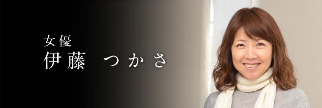 女優 伊藤 つかさ