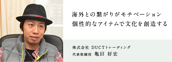 株式会社 DUCTトレーディング