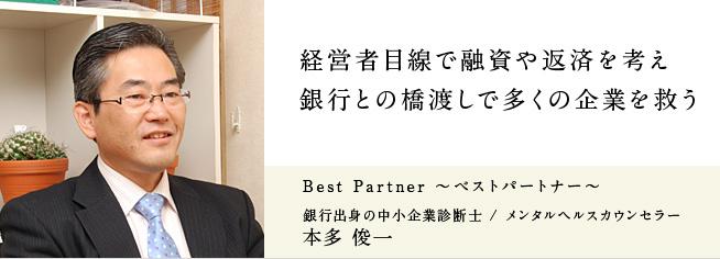 Best Partner ~ベストパートナー~