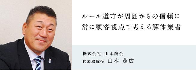 株式会社 山本商会