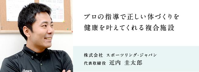 株式会社 スポーツリング・ジャパン