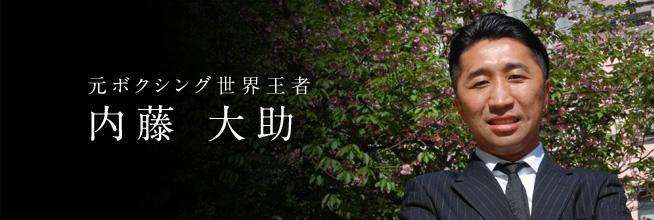 元ボクシング世界王者 内藤大助