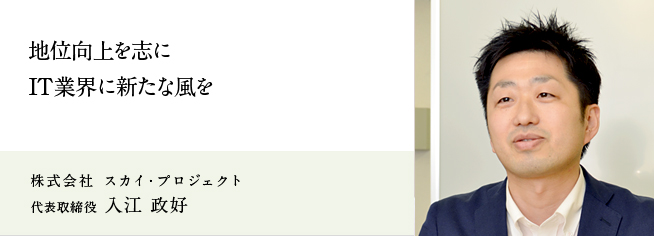 株式会社 スカイ・プロジェクト