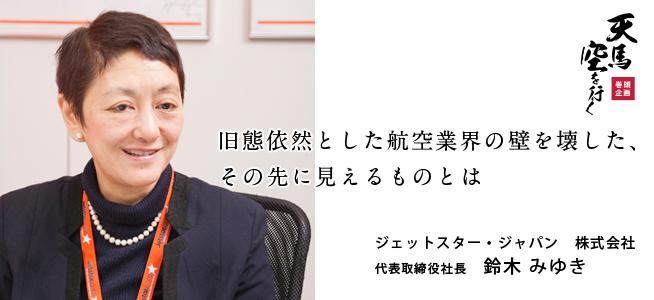 ジェットスター・ジャパン 株式会社