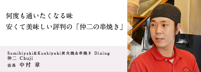 Sumibiyaki&Kushiyaki 炭火焼&串焼き Dining仲二 Chuji