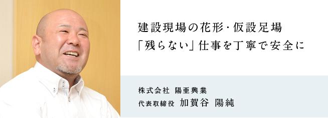 株式会社 陽亜興業
