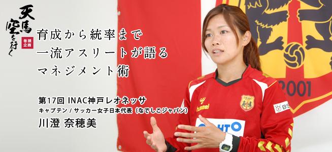 INAC神戸レオネッサ キャプテン 川澄 奈穂美