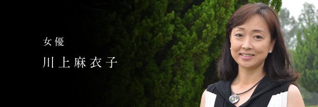 女優 川上麻衣子