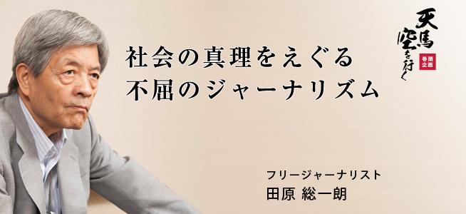 フリージャーナリスト 田原 総一朗