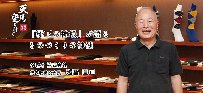 タビオ 株式会社 代表取締役会長 越智 直正