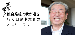 株式会社 光岡自動車 代表取締役会長 光岡 進