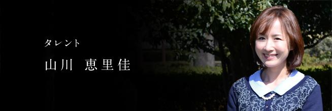 タレント 山川 恵里佳