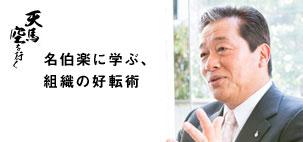 元プロ野球監督 プロ野球解説者梨田 昌孝