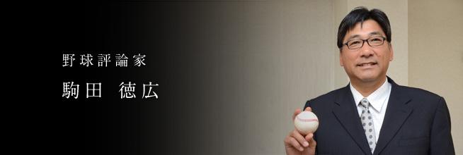 野球評論家 駒田 徳広