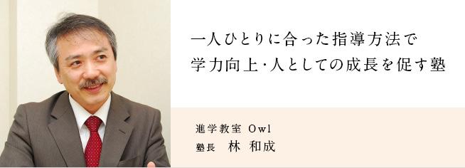 進学教室 Owl