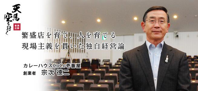 カレーハウスCoCo壱番屋 創業者 宗次 德二