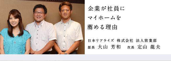 日本リアライズ 株式会社 特別対談 法人営業部