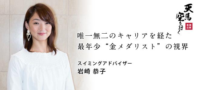 岩崎恭子の画像 p1_28