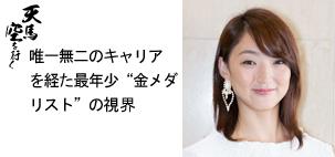 スイミングアドバイザー 岩崎 恭子