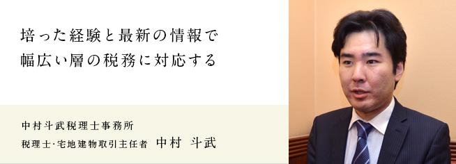 中村斗武税理士事務所
