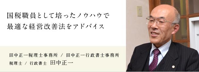 田中正一税理士事務所 / 田中正一行政書士事務所