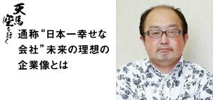 未来工業 株式会社 代表取締役社長 山田 雅裕