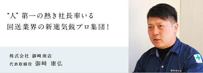 株式会社 御﨑商店