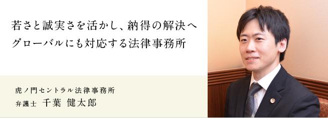 虎ノ門セントラル法律事務所
