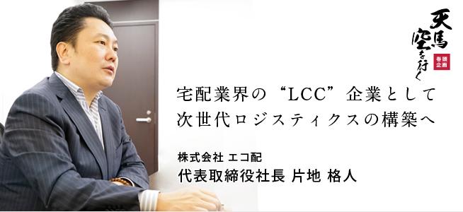 株式会社 エコ配 代表取締役社長 片地 格人