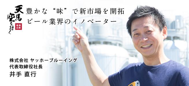 株式会社 ヤッホーブルーイング 代表取締役社長 井手 直行