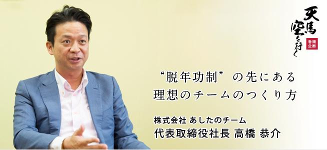 株式会社 あしたのチーム 代表取締役社長 高橋 恭介