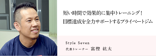 Style Seven